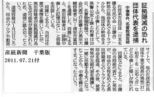 日護会黒田大輔逮捕記事産経新聞20110721-1