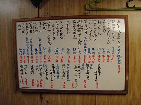 2009-07-23_20.13.57_u1050SW,S1050SW_0020