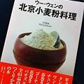 写真: ウー・ウェンの『北京小麦粉料理』読む