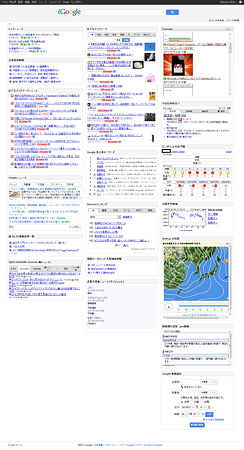 iGoogle画面