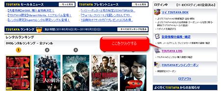 20110528TUTAYA履歴(1)