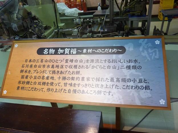 御菓子城加賀藩6