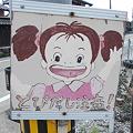 Photos: 飛び出しメイ