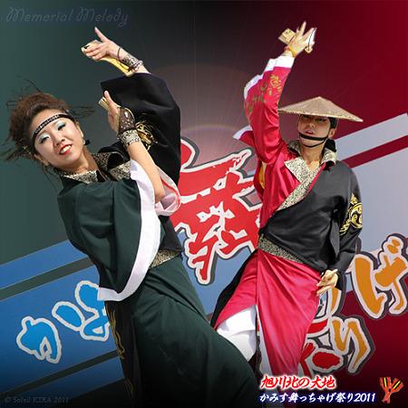 旭川北の大地_19 - かみす舞っちゃげ祭り2011