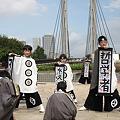 写真: 未来童2011_24 - ザ・よさこい大江戸ソーラン祭り2011