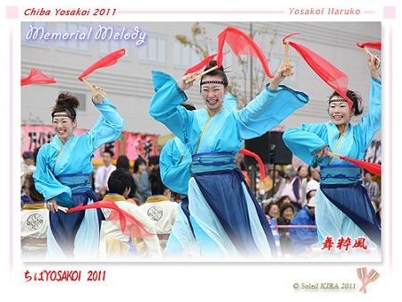 舞粋風_01 - ちばYOSAKOI 2011