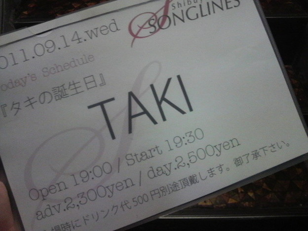 20110914 SONGLINES TAKI
