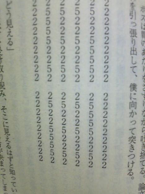 円城塔「ムーンシャイン」より。...