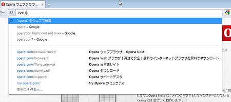 Opera Next (Wahoo):アドレスバーに入力(拡大)