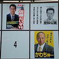 小牧市議会議員補欠選挙立候補者ポスター(2011年、拡大)
