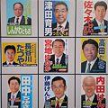 Photos: 春日井市議会議員選挙(2011年)ポスター_05