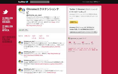 Chromeエクステンションナビ