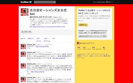 名古屋オーシャンズ非公式bot