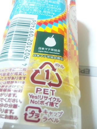 日本マテ茶協会推奨?