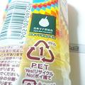 写真: 日本マテ茶協会推奨?
