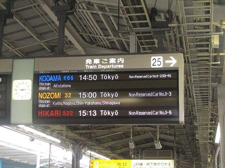 新幹線 006