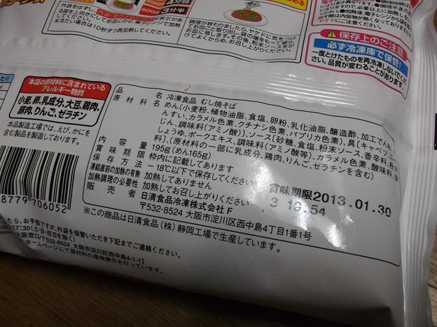 日清焼そば2012.03 (3)