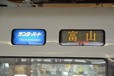 行先表示器(683系4000番台)@大阪駅[8/11]