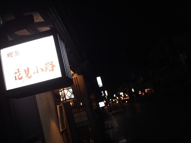 花見小路20120220_12