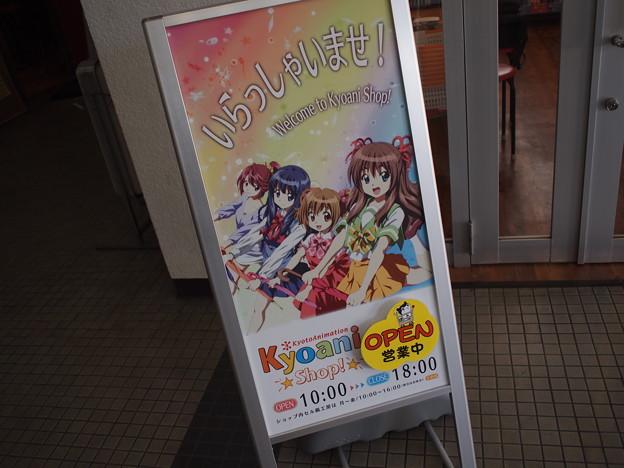京都アニメーション20120220_07