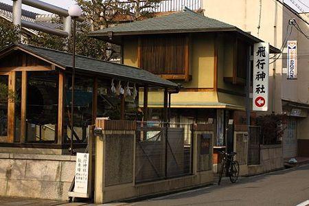 飛行神社 (1)