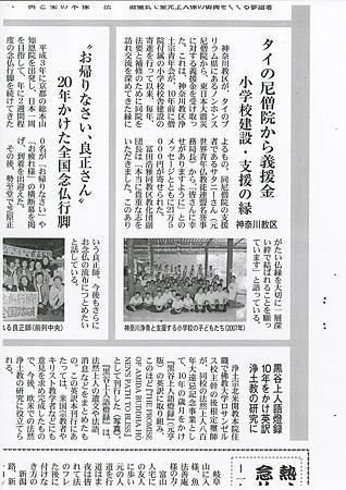 浄土宗新聞