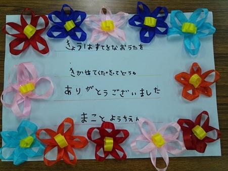 まこと幼稚園 ひなまつり コンサート 伊坪 淑子 ピアノ 倉石 真 テノール cadeau2