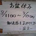 写真: 110815_1723~0001
