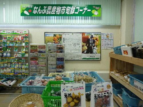 農産物直売所「なんぶ農産物市」