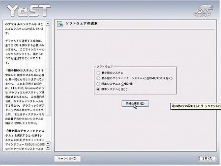 SUSE Linux9.3 - 5