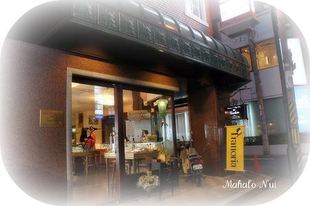 Gastronomia e Bar Giulietta