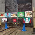 Photos: 銚子電鉄:仲ノ町車庫イベン...
