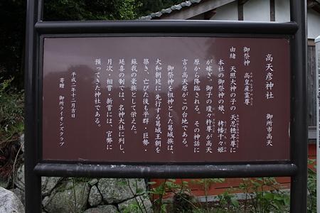 高天彦神社・由緒