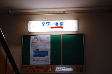 2012年01月08日_DSC_0003京都タワーセンター