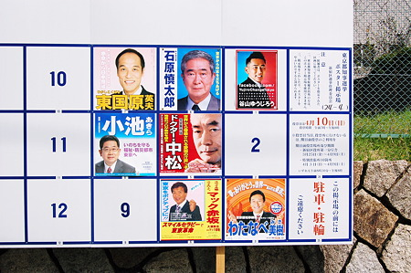 2011年04月10日_DSC_2044都知事選