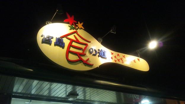 【春のセンバツ】宮崎西高弾丸応援バスツアー7