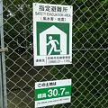 写真: 第1次避難所は標高何メートル?