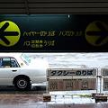 長野電鉄 須坂駅 バスのりば ハイヤーのりば