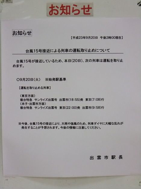 台風15号接近による列車の運転取り止めについて