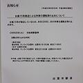 Photos: 台風15号接近による列車の運転取り止めについて