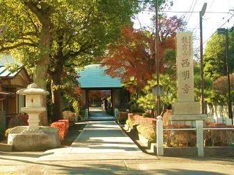 龍宿山 西明寺1