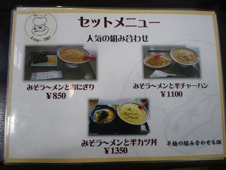 食堂ニューミサ メニュー4