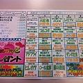 写真: 札幌市建設局下水道庁舎食堂 日替わりリスト