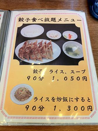 餃子苑 メニュー