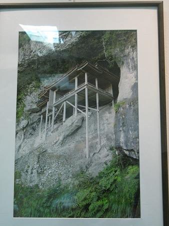 三徳山 三佛寺 投入堂
