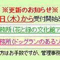 写真: 更新2