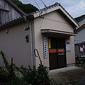 s2560_奈留島大串簡易郵便局_長崎県五島市