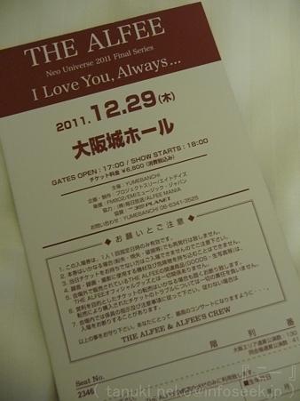 111229-THE ALFEE 城ホール (5)