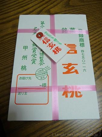 120326-信玄桃 (1)
