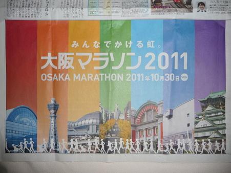 110215-大阪マラソン新聞告知 (4)